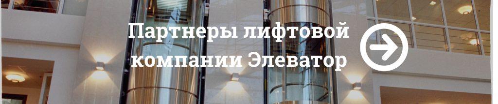 Партнеры лифтовой компании Элеватор