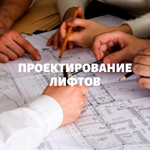 проектирование лифтов